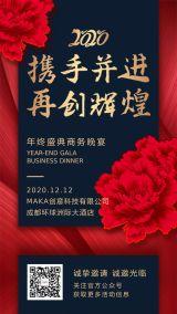 大红牡丹高端大气商务活动答谢宴会年终盛典邀请函海报模板