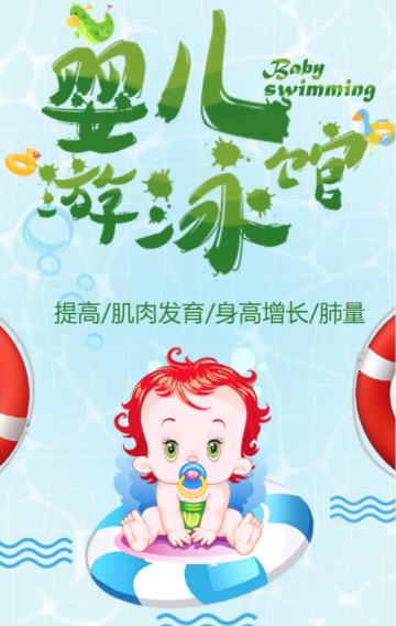 婴儿游泳馆亲子游泳馆儿童游泳馆开业宣传