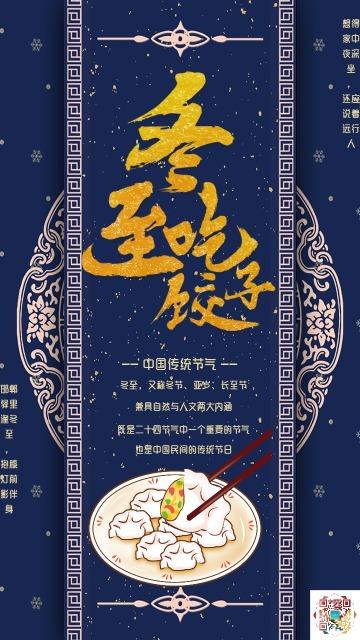 文艺清新中国风蓝色冬至节气宣传海报
