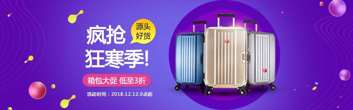 天猫年终促销,全场箱包不止3折店铺宣传推广banner