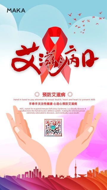 红色扁平世界艾滋病日科普宣传海报