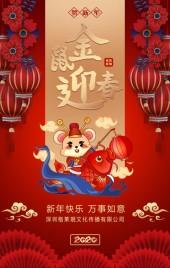 2020大红中国风新年春节除夕祝福贺卡H5模板