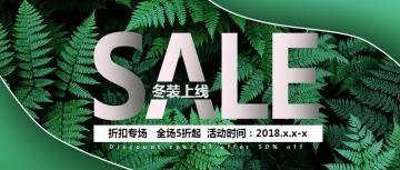 绿色植物背景叶子高质量活动促销公众号封面大图