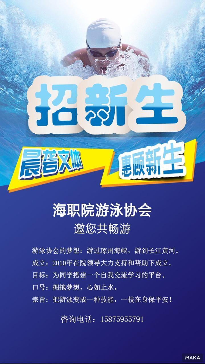蓝色激流海洋大学游泳社团招新宣传海报
