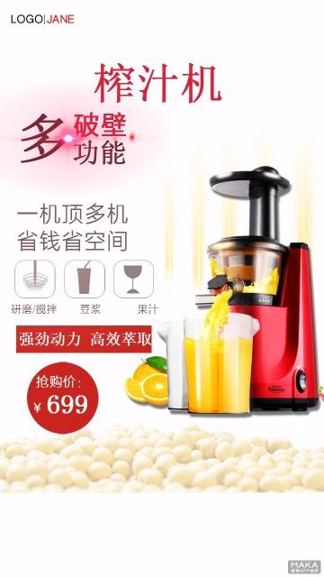 白色简约榨汁机等产品促销广告海报