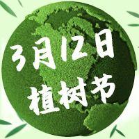 312绿色植树节宣传公众号封面次图