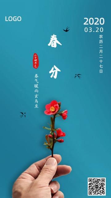 春分中国传统二十四节气