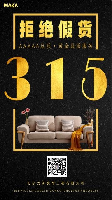 大气黑金315家具公司促销活动宣传海报