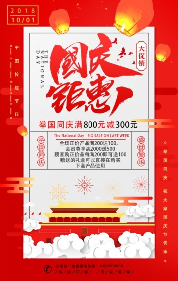 国庆钜惠,国庆节庆祝,国庆节促销打折满减活动