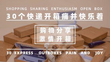 木色系极简风格个人购物分享视频封面