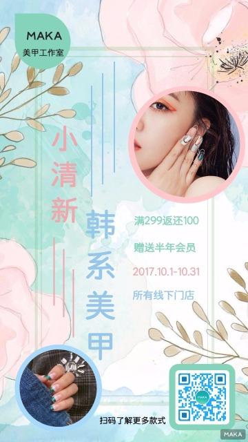 美容美甲美妆行业促销宣传