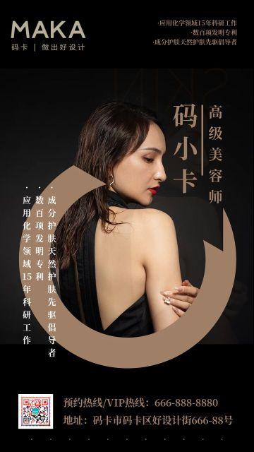 黑色美容美业美发美体人物介绍宣传海报