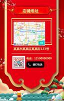红色喜庆中国风盛大开业促销模板