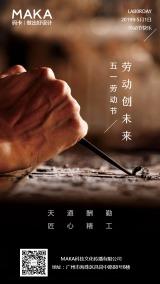 橙色实景五一劳动节节日宣传手机海报
