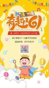 卡通六一儿童节贺卡儿童节快乐演幼儿园活动邀请函海报