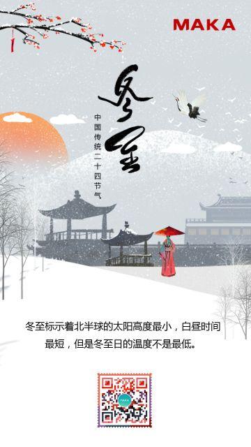 中国风二十四节气冬至海报
