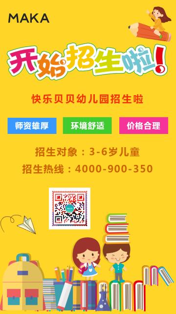 黄色手绘卡通风招生幼儿园招生宣传海报