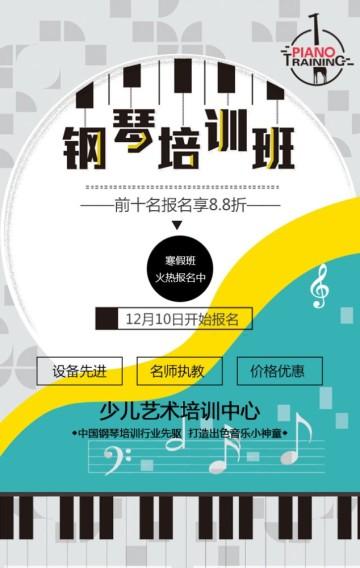 少儿钢琴培训班钢琴寒假班招生宣传清新简约H5