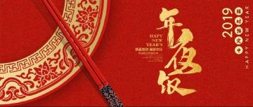 新春新年年夜饭预订,年夜饭宣传公众号主图