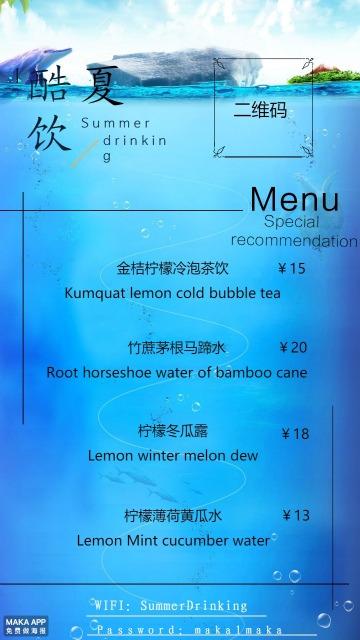 菜单/价格表/项目表  夏日冰酷清爽背景