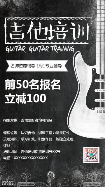 吉他艺术特长班 辅导班 兴趣班招生海报