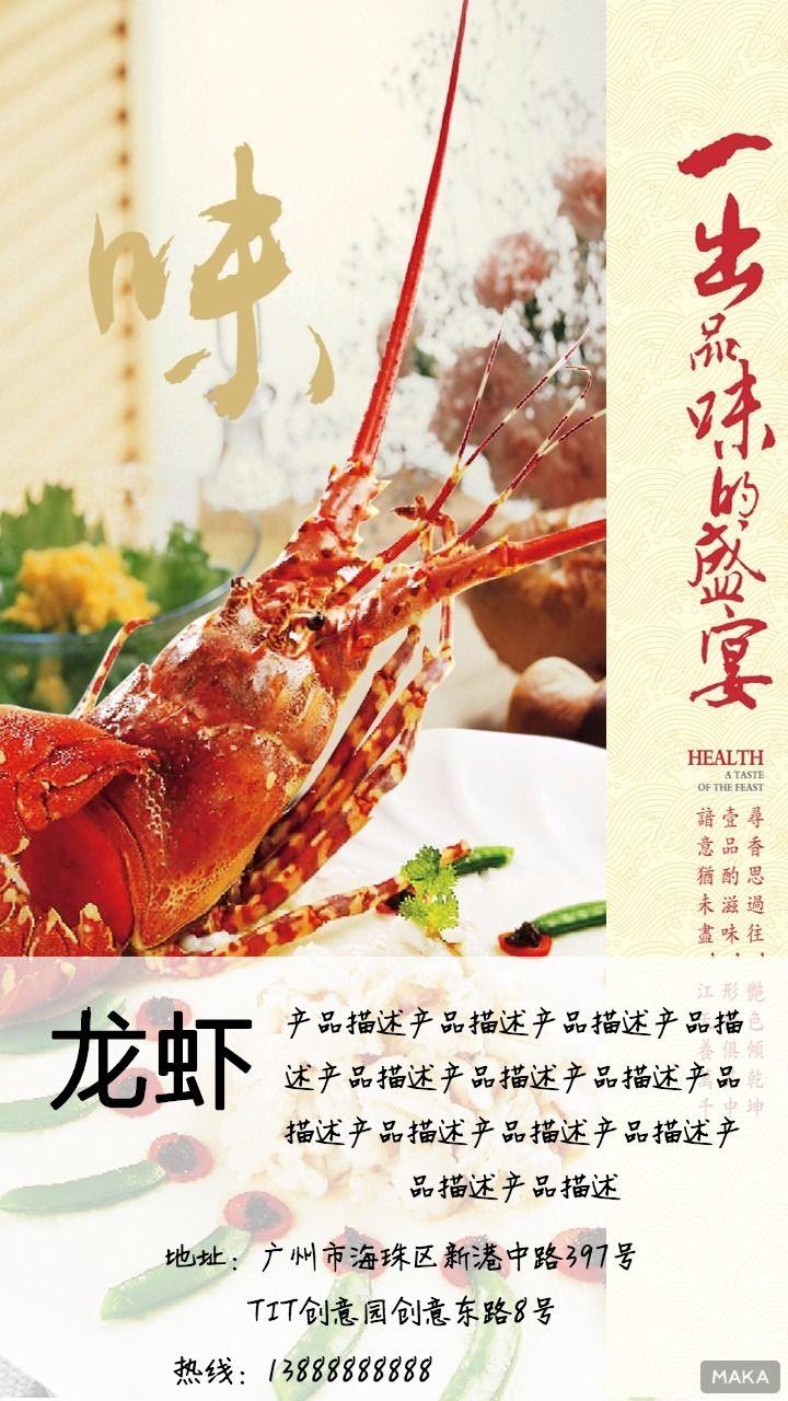 龙虾美食推广介绍简约