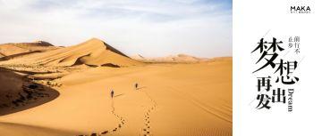 简约小清新沙漠梦想再出发励志正能量日签早安日签微信公众号封面大图