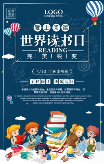世界读书日公司宣传推广科普