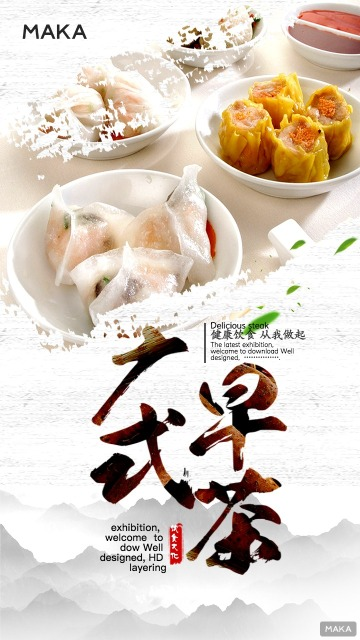 广式早茶海报模板