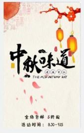 黄色中国风中秋节中秋月饼系列产品促销宣传H5