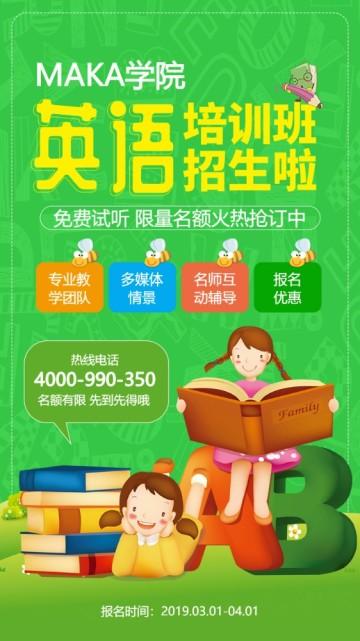 清新卡通手绘英语培训班招生宣传视频模板