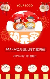 中国红喜庆卡通风元宵节幼儿园培训机构亲子活动邀请函H5