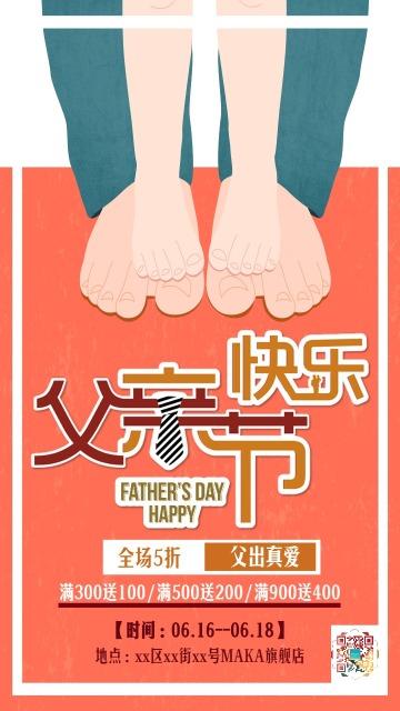 卡通手绘橘色父亲节产品促销活动活动宣传海报