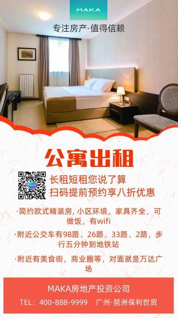 公寓出租房屋租赁通用海报