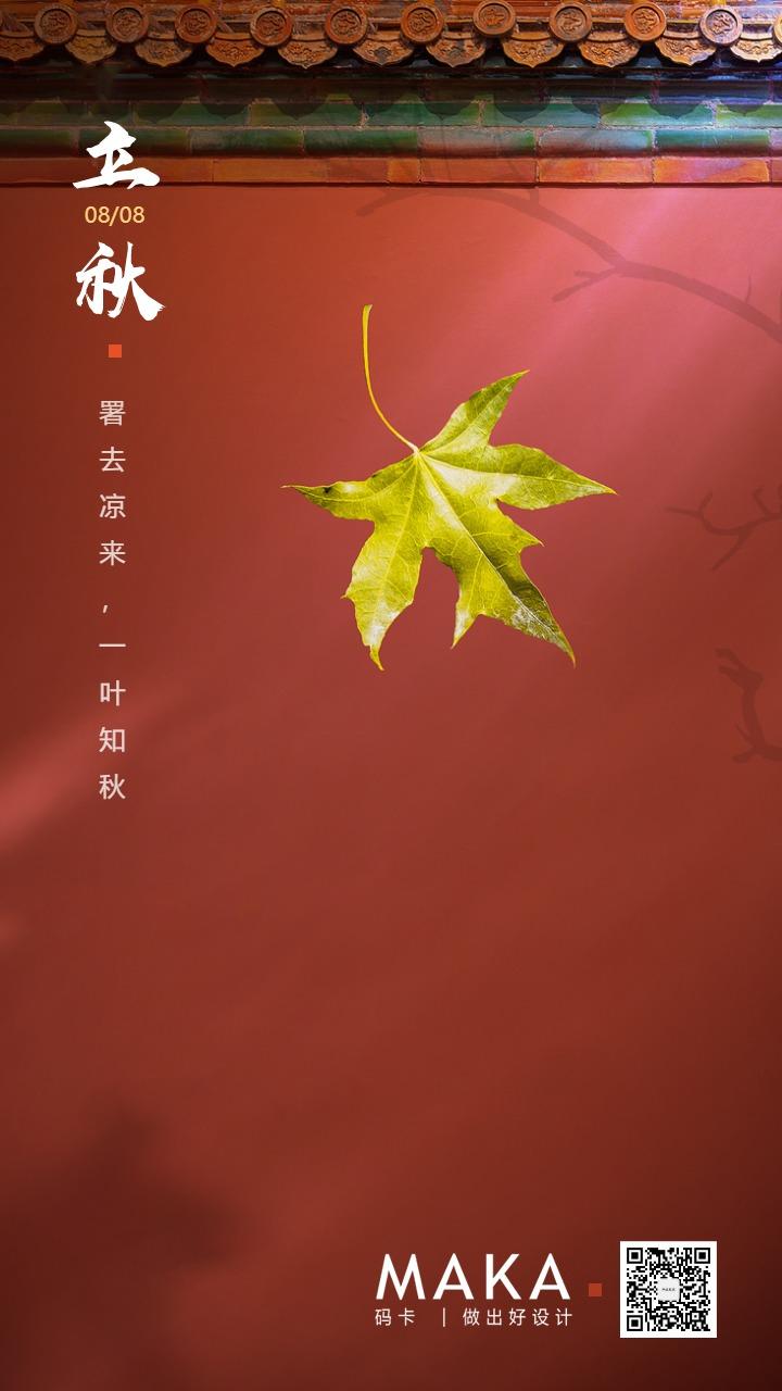中国风古风诗意枫叶立秋二十四节气宣传海报