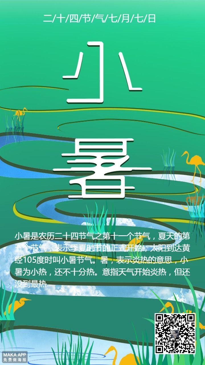 绿色清新小暑节气海报宣传