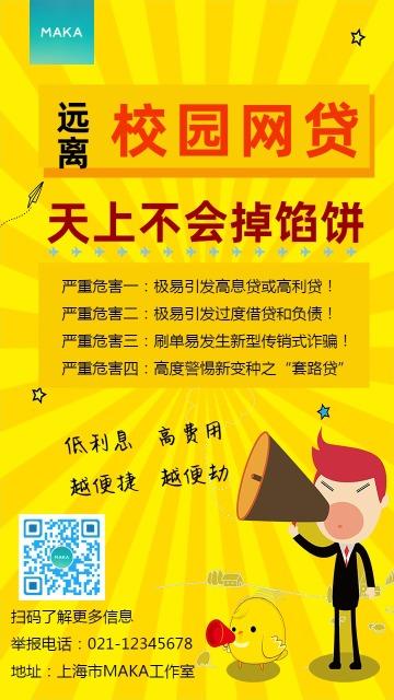简洁大气亮黄色卡通插画风远离校园网贷金融理财教育行业宣传海报