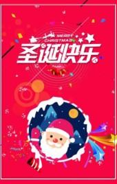 红色卡通趣味公司领导圣诞节贺卡
