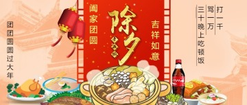 大红喜庆手绘中国风除夕年夜饭祝福公众号通用封面大图