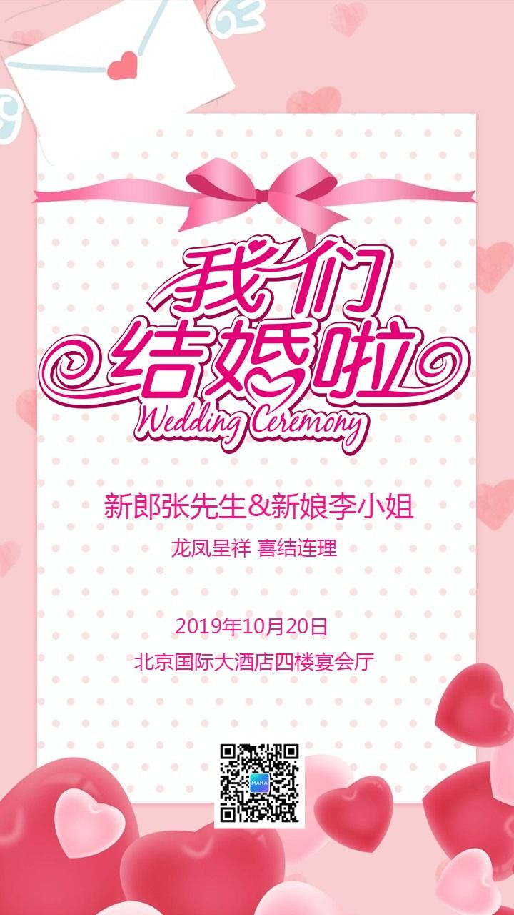 唯美浪漫婚礼婚宴邀请函海报