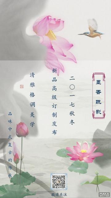 灰色中国风文艺 古诗词心情日签海报