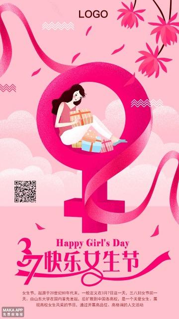 简约37女生节日签原创插画手绘海报