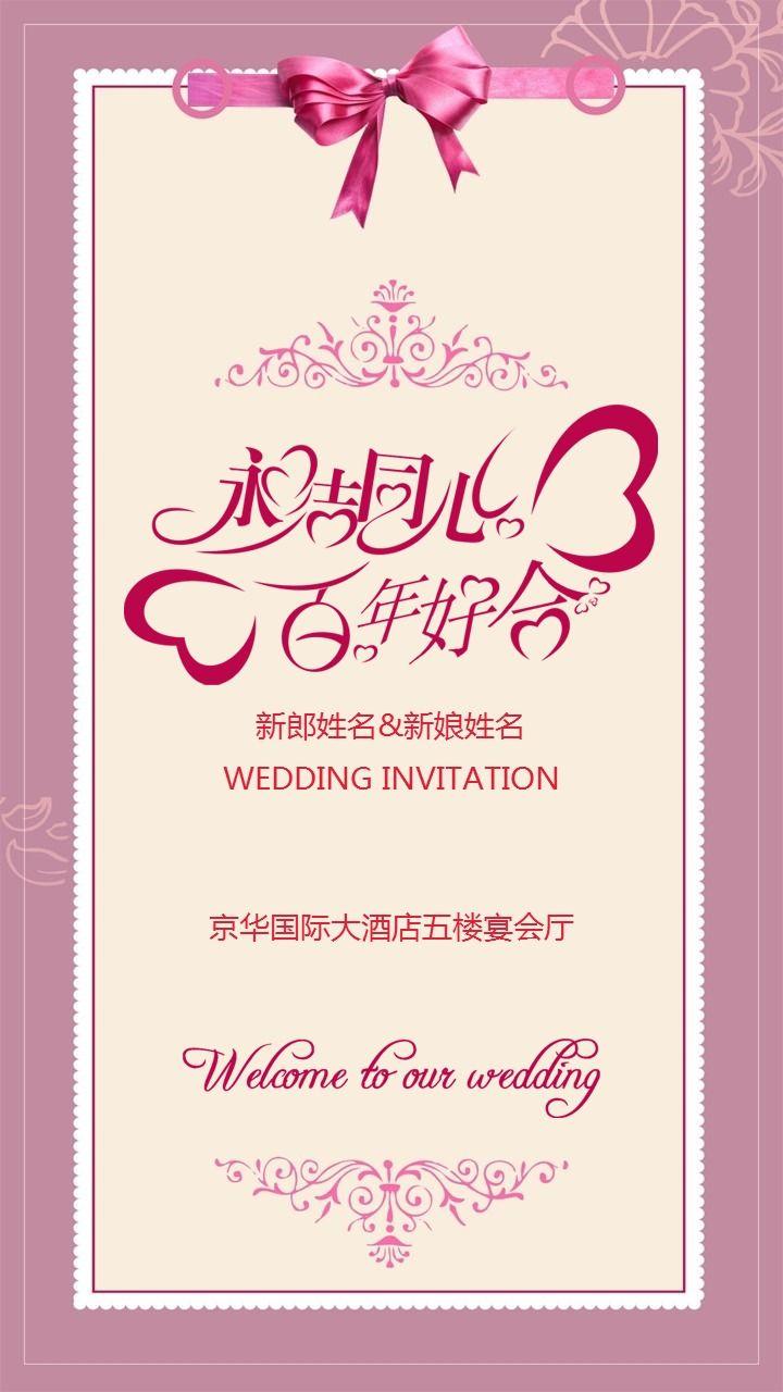 唯美浪漫婚礼婚宴结婚邀请函
