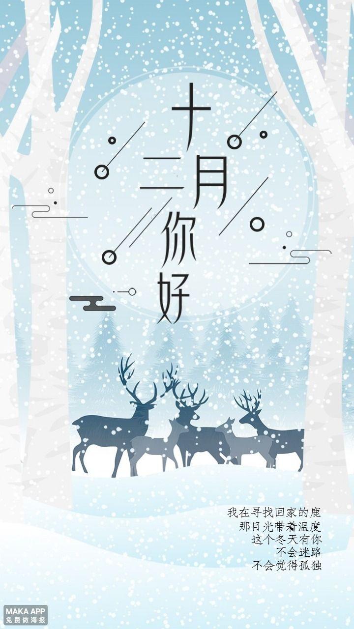 简约清新文艺十二月麋鹿励志海报