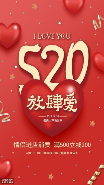 520浪漫情人节活动放肆爱宣传促销海报