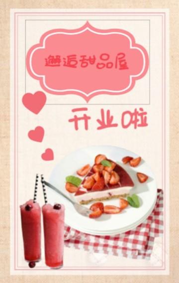 甜品店开业大酬宾 /周年庆宣传
