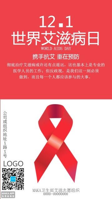 世界艾滋病日海报 艾滋病日海报 携手抗艾海报重在预防 红丝带海报 关爱艾滋病人海报 抗艾海报 预防艾