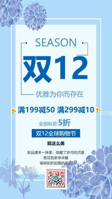 清新文艺双十二全球购物节 店铺双十二节日促销活动宣传