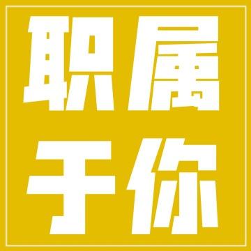 【招聘次图】简约大气立体通用微信公众号封面小图-浅浅