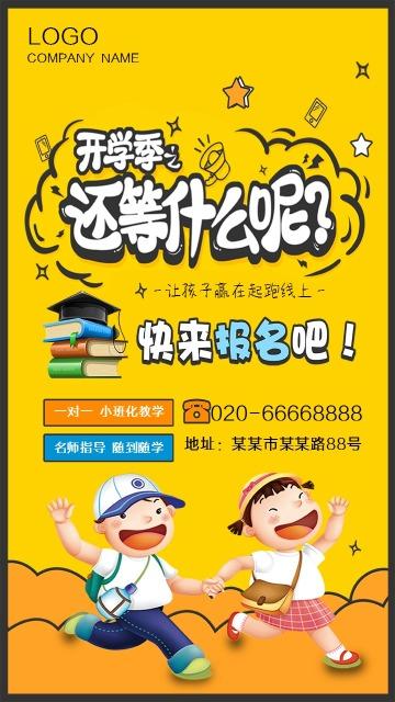 卡通手绘开学季商家促销学习用品促销宣传海报